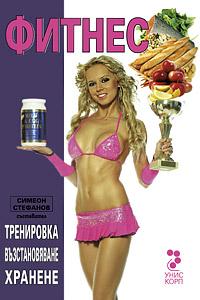 АНН-ДЖИ украси корицата на най-новата книга за фитнес