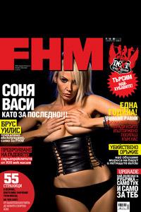 FHM избра Соня Васи в корсет на Аля Милушева за корица на юбилейния си брой