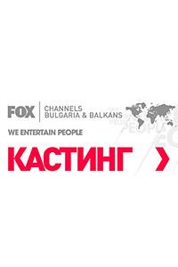 Организира се кастинг за водещи на нови телевизионни предавания