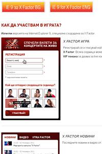 X Factor пуска всички свои фенове зад кулисите на шоуто със специална версия на Internet Explorer