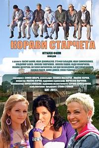 Филмът