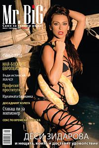 Деси Зидарова се завръща на модния подиум