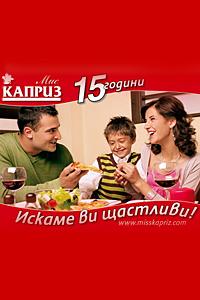 Марияна Попова, Орлин Горанов и Любо  ще пеят Happy Birthday на Мис Каприз