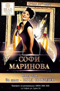 Софи Маринова взривява Biad premium club
