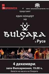 Булгара с концерт в Русе