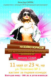 Най-горещата фенка на Бойко Борисов ще пее и танцува заради него