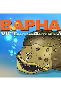 Световни звезди на анимационното кино пристигат за фестивала във Варна
