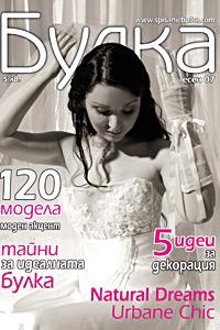 Нов брой на списание Булка Есен 2007